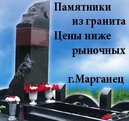 Памятники из гранита г. Марганец