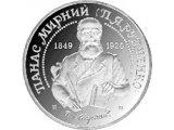 Фото  1 Панас Мирный монета 2 грн 1999 1879333