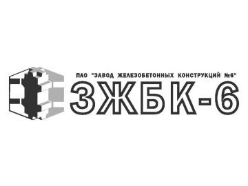 ПАО ЗЖБК №6