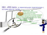 Фото 8 ЕВН - ЮТЦ » - енергозберігаюче опалення від кіоску до багатоповерхівки - електричні електродні міні - котли ЕВН - ЮТЦ » 138103