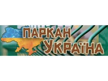 Паркани-України