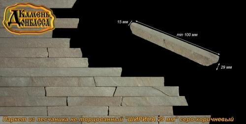 """Паркет из песчаника не торцованный """"Ширина 29 мм"""", серо-коричневый, толщ. 15 мм."""