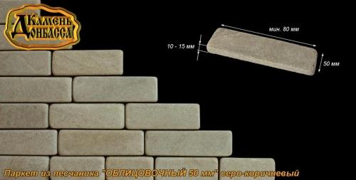 """Паркет из песчаника """"Облицовочный 50 мм""""серо-коричне вый, толщ. 10-15 мм."""