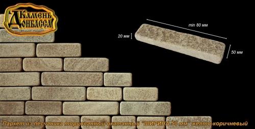 """Паркет из песчаника торцованный окатанный """"ширина 50 мм"""", желто-коричневый, толщ. 20 мм."""