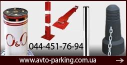Парковочные столбики, столбики ограждения, дорожные ограждения