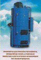 """Фото  1 Парогенератор """"Идмар котел , работающий на всех видах твердого топлива, для производства пара 200 кг/час 1745407"""
