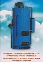Парогенератор-Котел для производства пара IDMAR Wp-250 кВт/400 кг пара в час.