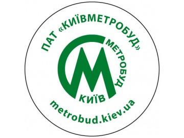 ПАТ «Київметробуд»
