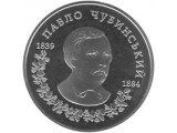 Фото  1 Павел Чубинский монета 2 грн 2009 1879326