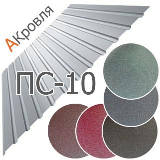 Профнастил ПС-10 ПЕМА 0,45 мм