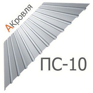 Профнастил ПС-10 Цинк 0,40 мм