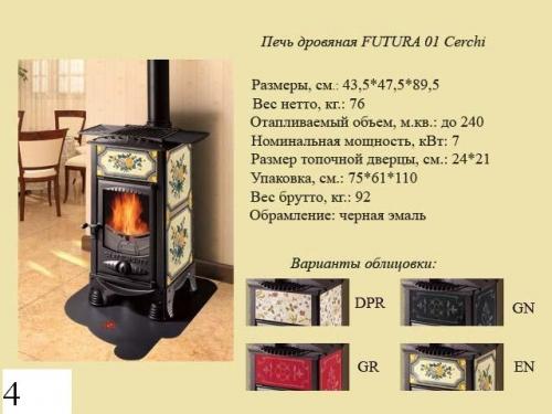 печі-для опалення примішень