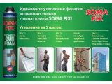 Фото  1 Пена-клей монтажная профессиональная SomaFix для теплоизоляционных плит 1437503