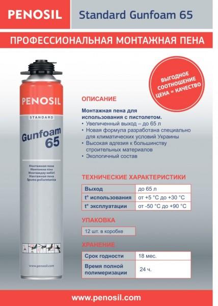 Пена монтажная Penosil Standard PRO 65 L