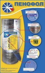 Пенофол тип В(5мм). Звукоизоляция, теплоизоляция труб, изоляция воздуховодов. Утеплитель