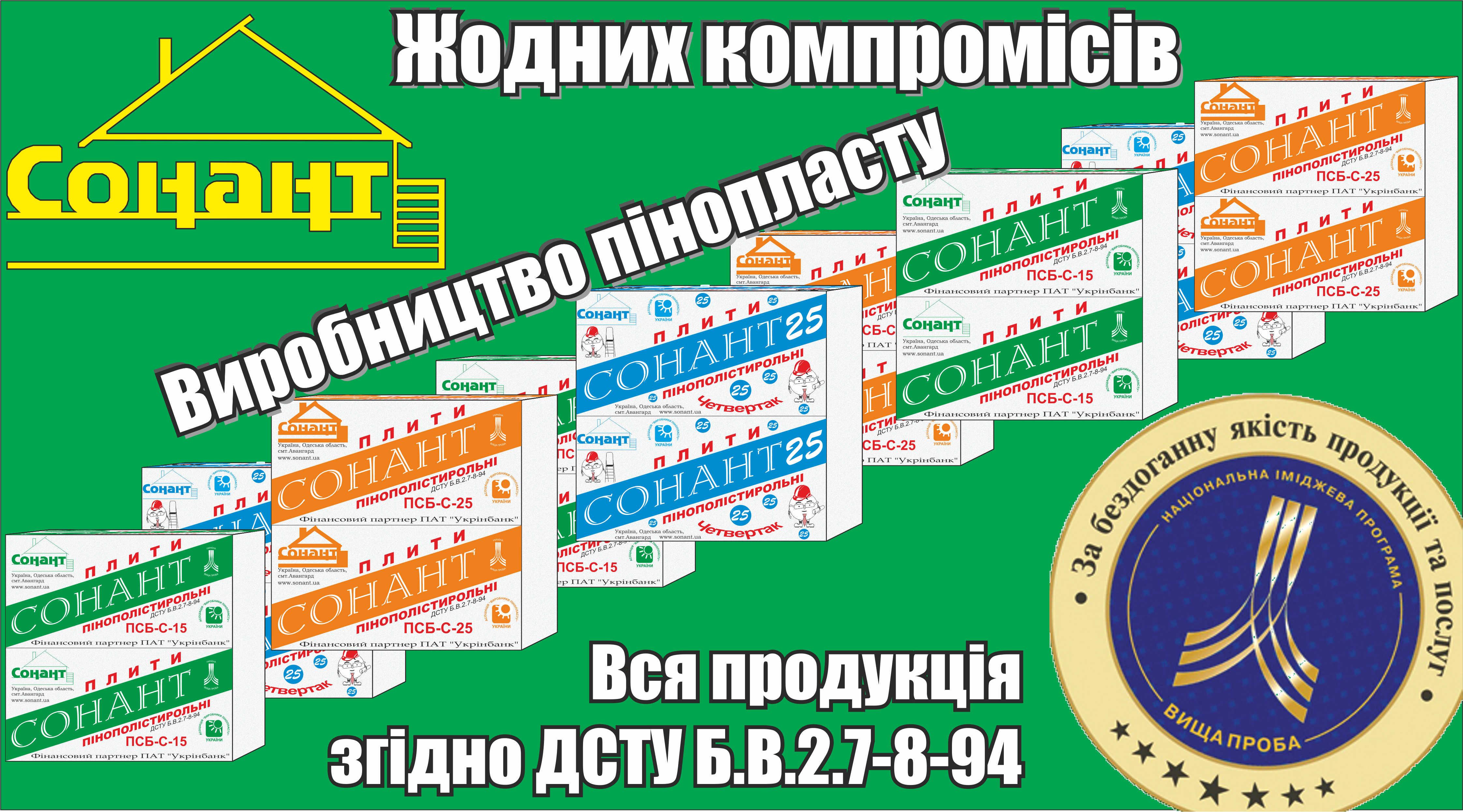 Пенопласт ПСБ-С 35
