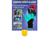 Фото  4 Перчатки с когтями Garden Gloves 2079774