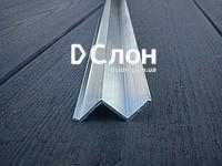 Перегибочный профиль (отбойник) для натяжных потолков. Алюминий марки АД31. Ламели по 2,5 метра.