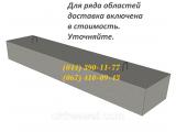 Перемычки оконные и дверные 3ПП 14-71п, в ассортименте большой выбор перемычек. Доставка в любую точку Украин
