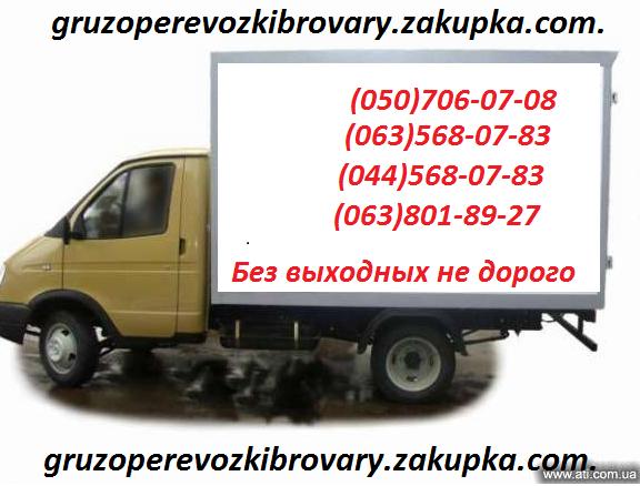 Перевозка квартир Бровары Киев 0635680783