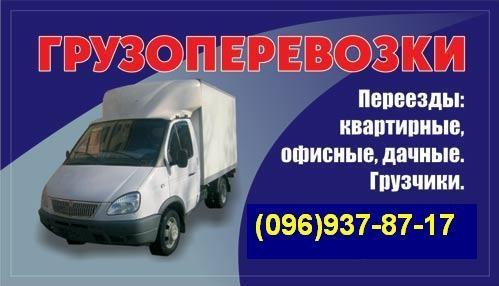 Перевозки по Днепропетровску Газель 2т . Квартирный и офисный переезд Днепропетровск.