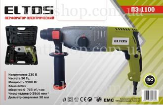 Перфоратор электрический Eltos ПЭ-1100