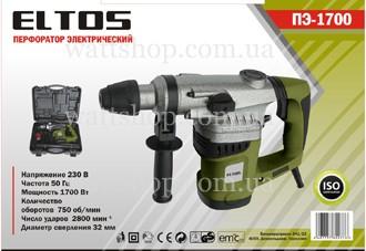 Перфоратор электрический ELTOS ПЭ-1700