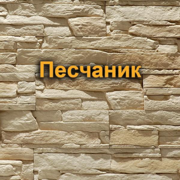 Песчаник: дикарь, резаный, рустованный. Камень бутовый и камень песчаник, степняк крымский