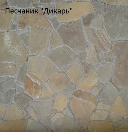 """Песчаник """"Дикарь"""" Дикий, необработанный, натуральный и экологически чистый камень. Фасадный и тротуарный"""