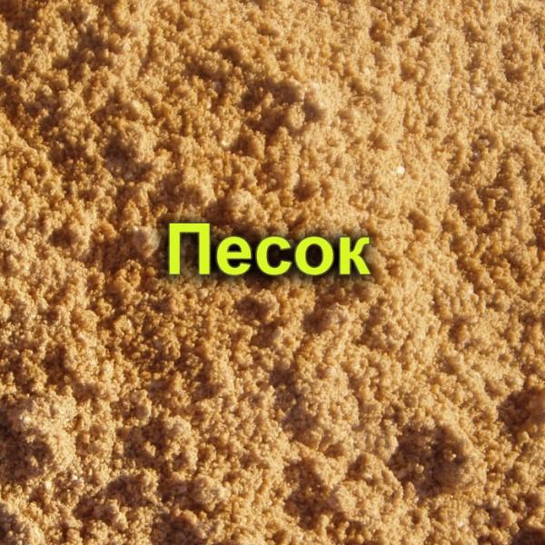 Песок: мытый и немытый. Глина, керамзит (в мешках)