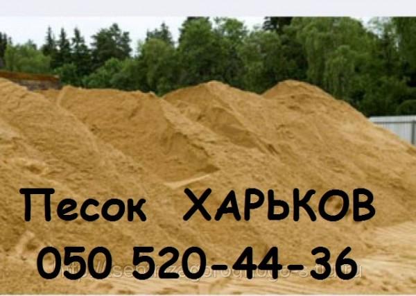 Песок (мытый) с доставкой по Харькову 5 кубов