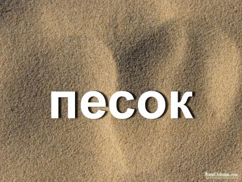 Песок Никитенский Вознесенский крупный, мытый