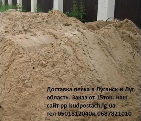 Песок Цена 73 грн тона При минимальном заказе 15 тон Цена с Доставкой!!!