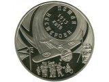 Фото  1 Петля Нестерова монета 5 грн 2013 1879347