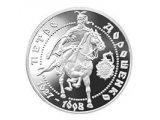 Фото  1 Петр Дорошенко монета 10 грн 1999 Серебро 1973142