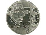 Фото  1 Петр Прокопович монета 2 грн 2015 пчеловод улеи соты 1879349