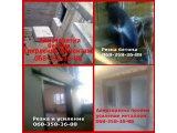 Фото 7 Алмазная резка бетона 068-358-36-88 сверление отверстий, демонтаж 322173