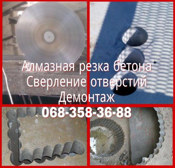 Фото 2 Алмазная резка бетона 068-358-36-88 сверление отверстий, демонтаж 322173