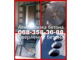 Фото 1 Резка бетона 068-358-36-88 сверление отверстий, демонтаж 322175