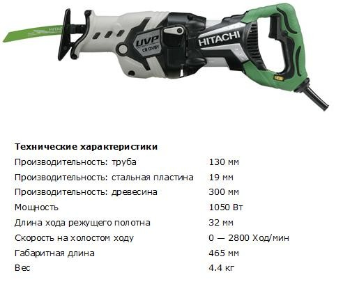 Пила сабельная Hitachi CR13VBY-NS (1050Вт, 130мм, 4.4кг, )
