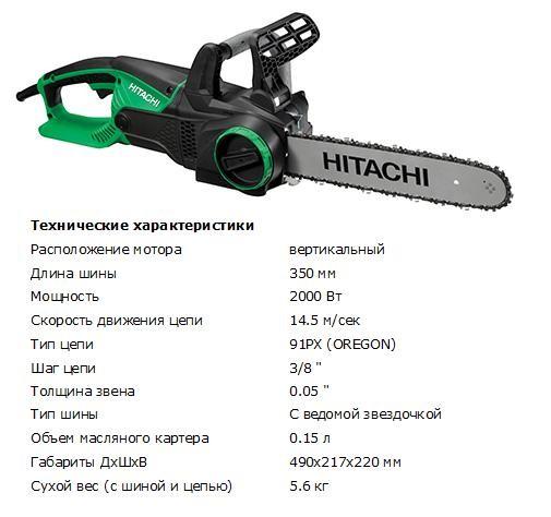 Пила цепная электрическая HITACHI CS35Y-NS (2000Вт, шина 35 см, 5,6 кг)