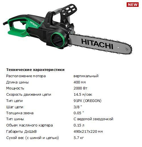 Пила цепная электрическая HITACHI CS40Y-NS (2000Вт, шина 40 см, 5,7 кг)