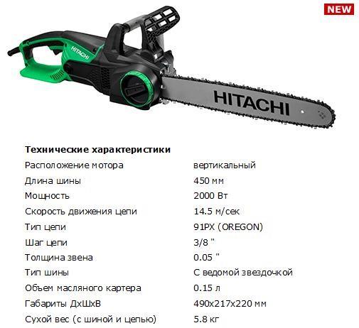 Пила цепная электрическая HITACHI CS45Y-NS (2000Вт, шина 45 см, 5,8 кг)
