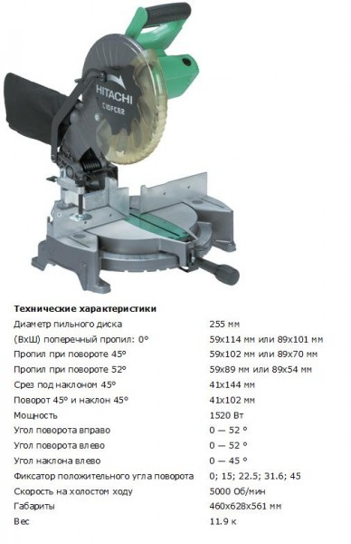 Пила торцовочная Hitachi C10FCE2 (1520Вт, диаметр диска 255мм, 11.9кг)