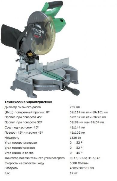Пила торцовочная Hitachi C10FCH2 (диаметр диска 255мм, 1520Вт, 12кг, лазерный указатель)