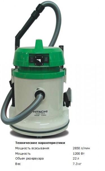 Пылесос промышленный HITACHI S24E (1200Вт, 22л, 2850л/мин)