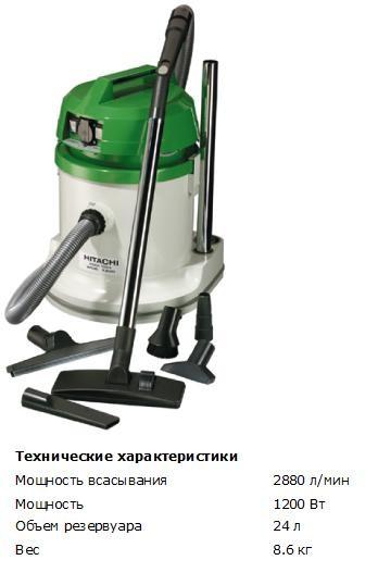Пылесос промышленный HITACHI WDE1200 (1200Вт, 24л, 2880л/мин)