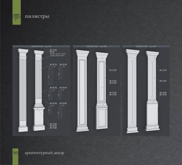 Пилястры. Фасадный, архитектурный декор. Пенопласт машинная армировка под покраску. www. artfasad. com