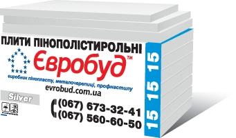 """ПІНОПЛАСТ """"ЄВРОБУД 15"""""""