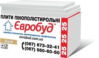 """ПІНОПЛАСТ """"ЄВРОБУД 25"""" gold"""